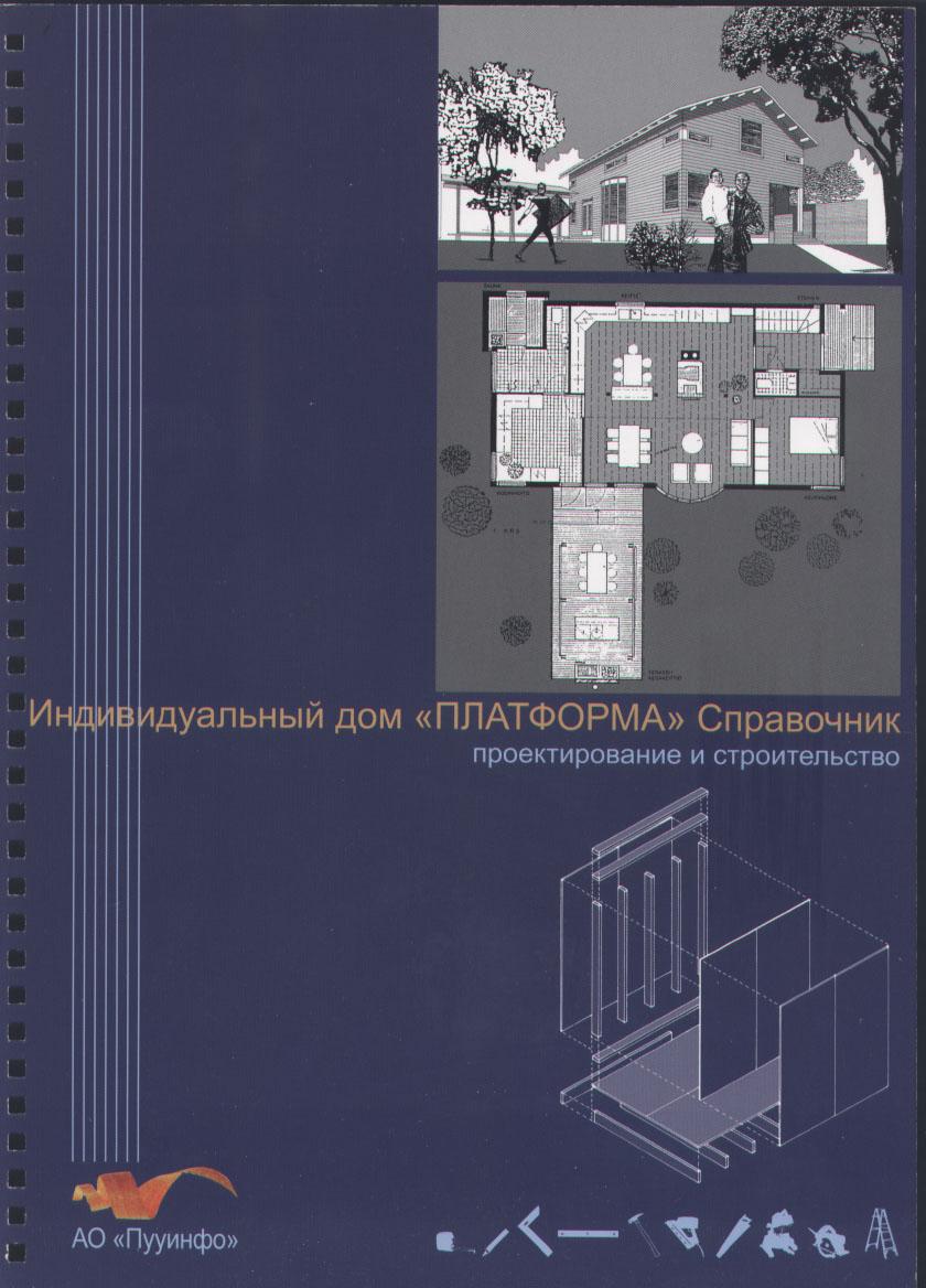 Книга индивидуальный дом платформа скачать бесплатно