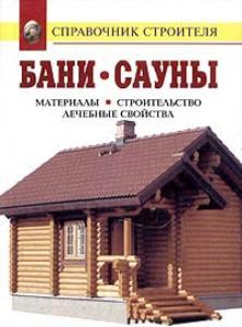 Индивидуальный дом платформа.справочник. без архива