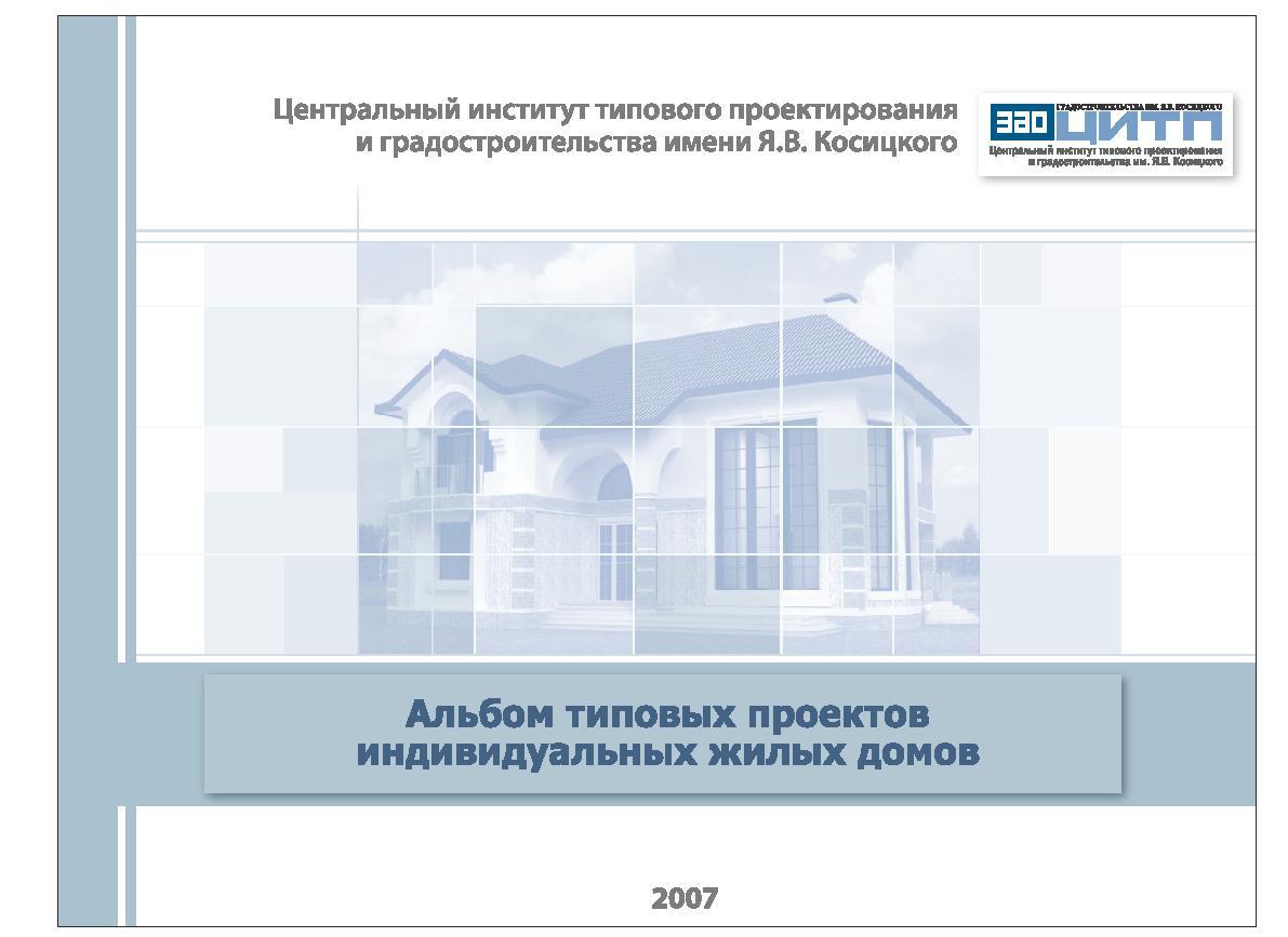 Журнал Скачать Проекты Домов